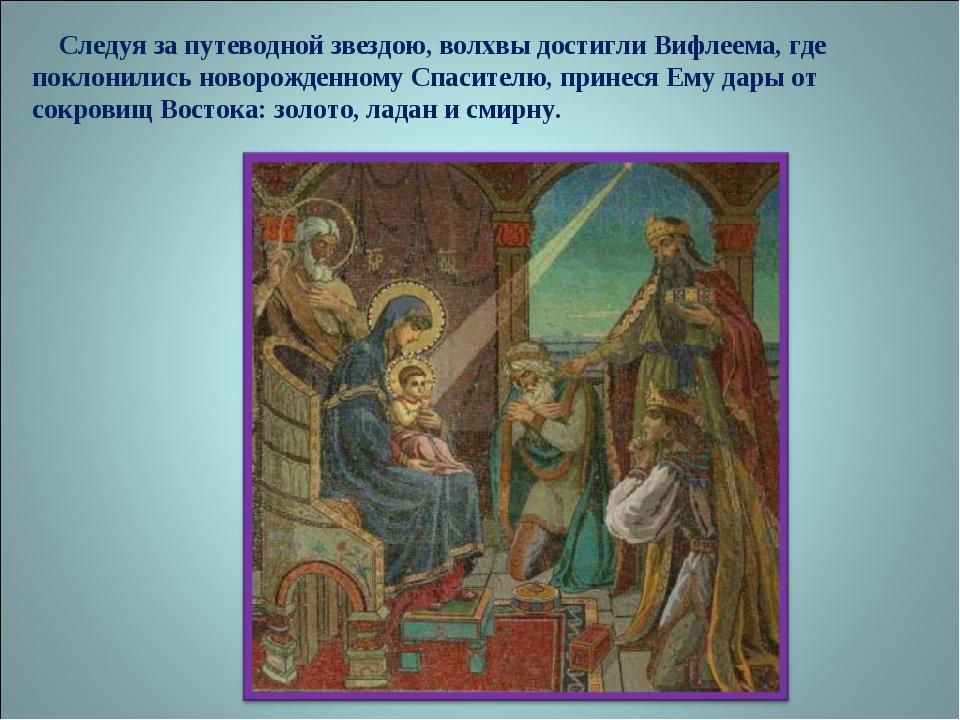 Следуя за путеводной звездою, волхвы достигли Вифлеема, где поклонились ново...