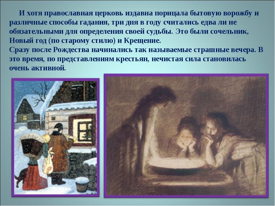 И хотя православная церковь издавна порицала бытовую ворожбу и различные спо...
