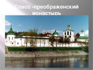 Спасо -преображенский монастырь
