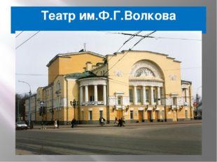 Театр им.Ф.Г.Волкова