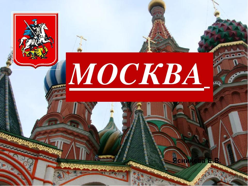 МОСКВА Ясникова Е.В.