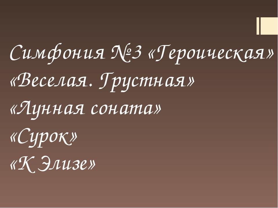 Симфония № 3 «Героическая» «Веселая. Грустная» «Лунная соната» «Сурок» «К Эли...