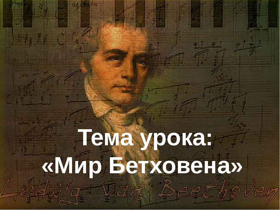 Тема урока: «Мир Бетховена»