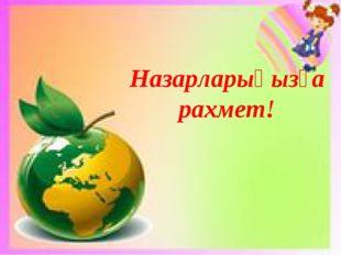 www.ZHARAR.com Назарларыңызға рахмет! www.ZHARAR.com