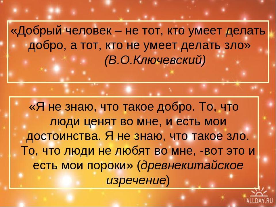 «Я не знаю, что такое добро. То, что люди ценят во мне, и есть мои достоинств...