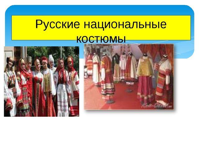 Русские национальные костюмы