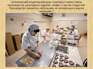 «Елисеевский кондитерский дом» приоткрыл завесу тайны производства шоколадных