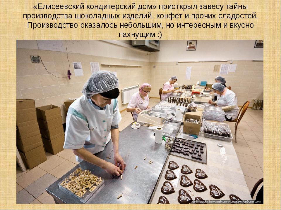 «Елисеевский кондитерский дом» приоткрыл завесу тайны производства шоколадных...