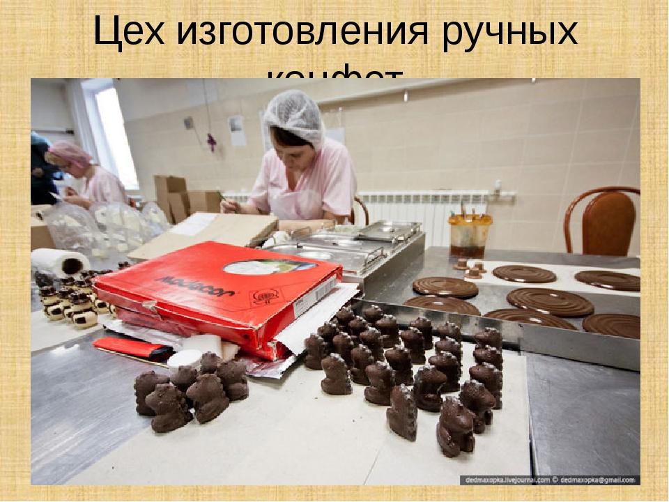 Цех изготовления ручных конфет