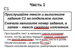 Часть 1 Прослушайте текст и выполните задание C1 на отдельном листе. Сначала