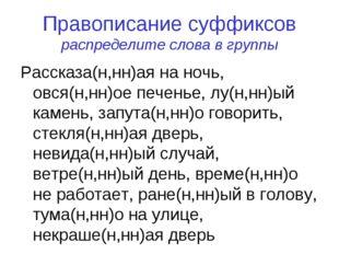 Правописание суффиксов распределите слова в группы Рассказа(н,нн)ая на ночь,