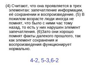 4-2, 5-3,6-2 (4) Считают, что она проявляется в трех элементах: запечатление