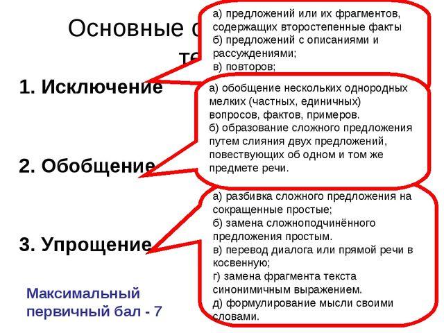 а) разбивка сложного предложения на сокращенные простые; б) замена сложноподч...