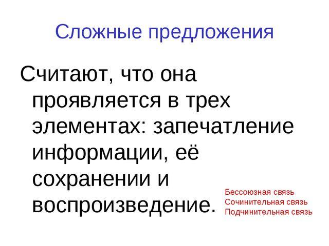 Сложные предложения Считают, что она проявляется в трех элементах: запечатлен...
