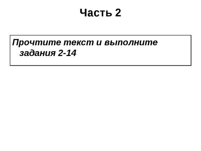 Часть 2 Прочтите текст и выполните задания 2-14