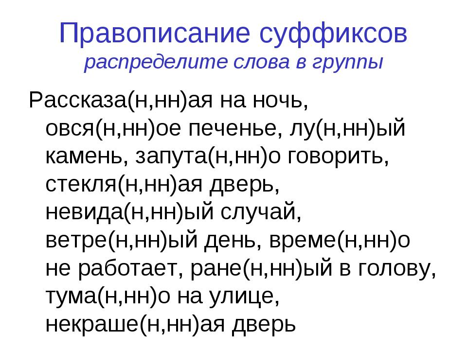 Правописание суффиксов распределите слова в группы Рассказа(н,нн)ая на ночь,...