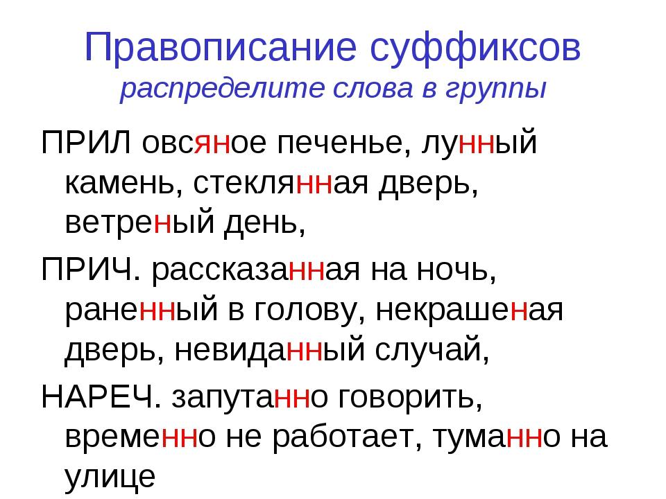 Правописание суффиксов распределите слова в группы ПРИЛ овсяное печенье, лунн...