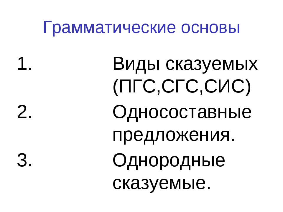 Грамматические основы Виды сказуемых (ПГС,СГС,СИС) Односоставные предложения....