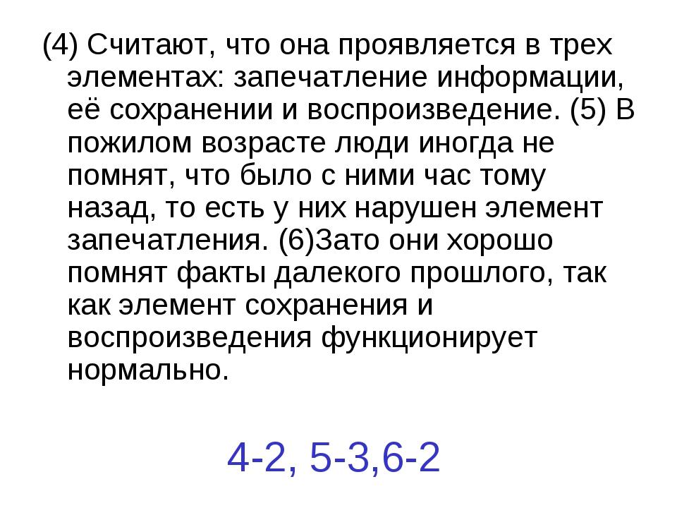 4-2, 5-3,6-2 (4) Считают, что она проявляется в трех элементах: запечатление...