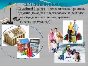 СЕМЕЙНЫЙ БЮДЖЕТ Семейный бюджет– предварительная роспись будущих доходов и п