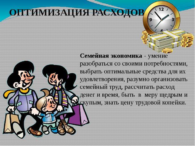 ОПТИМИЗАЦИЯ РАСХОДОВ Семейная экономика - умение разобраться со своими потре...