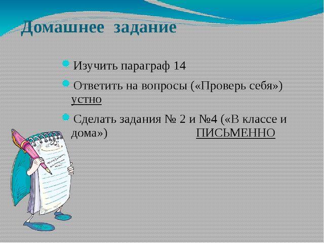 Домашнее задание Изучить параграф 14 Ответить на вопросы («Проверь себя») уст...