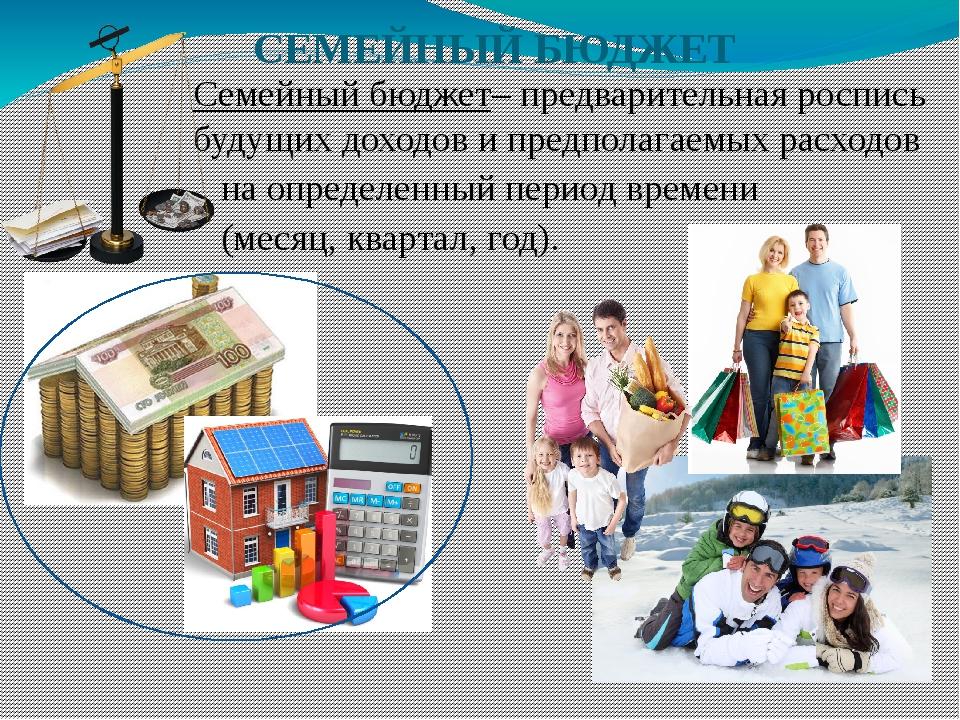 СЕМЕЙНЫЙ БЮДЖЕТ Семейный бюджет– предварительная роспись будущих доходов и п...