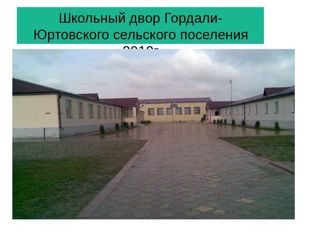 Школьный двор Гордали- Юртовского сельского поселения 2010г