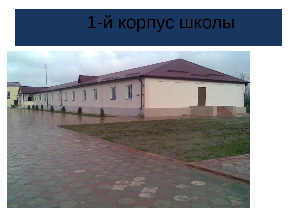 1-й корпус школы