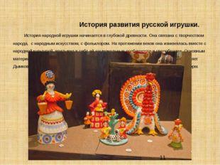 История развития русской игрушки. История народной игрушки начинается в глуб