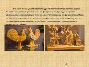 Также часто используемым материалом для изготовления игрушек являлось дерево
