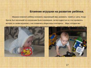 Влияние игрушки на развитие ребёнка. Игрушка помогает ребёнку познавать окру