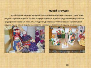 Музей игрушек . Музей игрушек в Москве находится на территории Измайловского