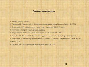 """Список литературы: 1. Журнал BURDA 10\2007. 2. Смолицкий В.Г. Деньшин А.И. """""""