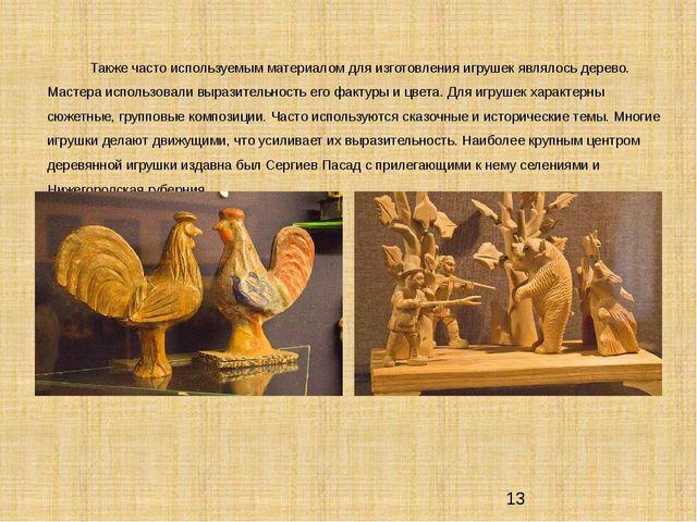 Также часто используемым материалом для изготовления игрушек являлось дерево...