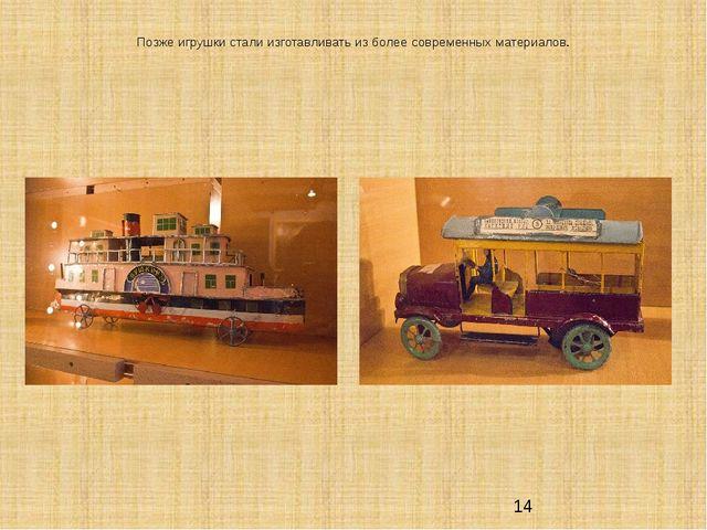 Позже игрушки стали изготавливать из более современных материалов.