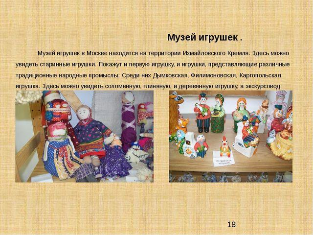 Музей игрушек . Музей игрушек в Москве находится на территории Измайловского...