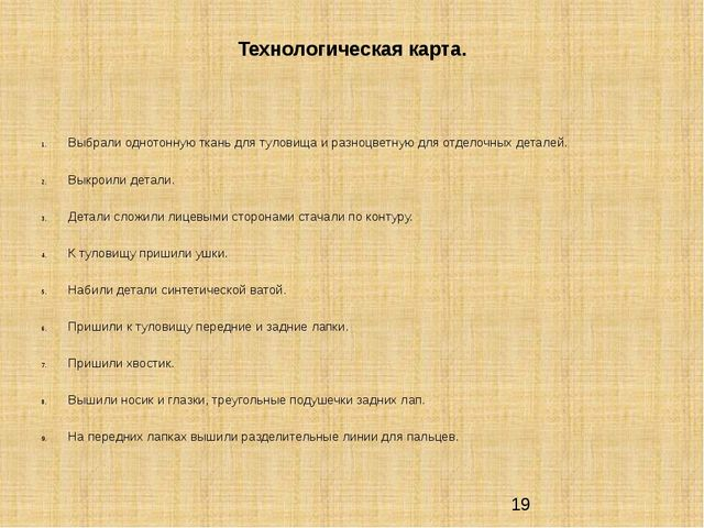 Технологическая карта. Выбрали однотонную ткань для туловища и разноцветную д...