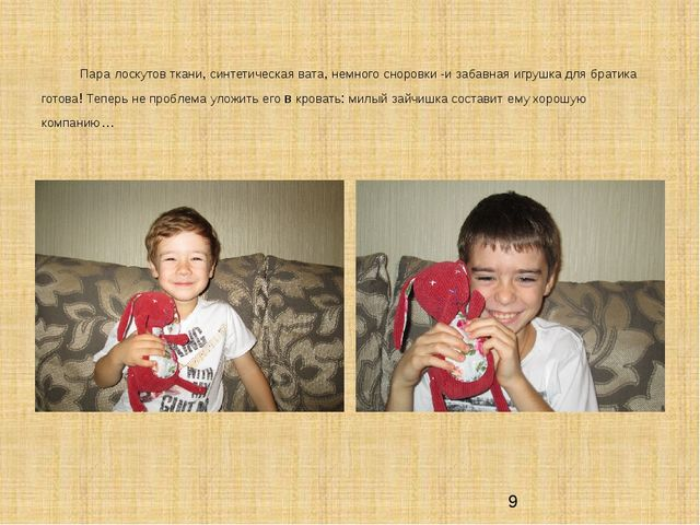 Пара лоскутов ткани, синтетическая вата, немного сноровки -и забавная игрушк...
