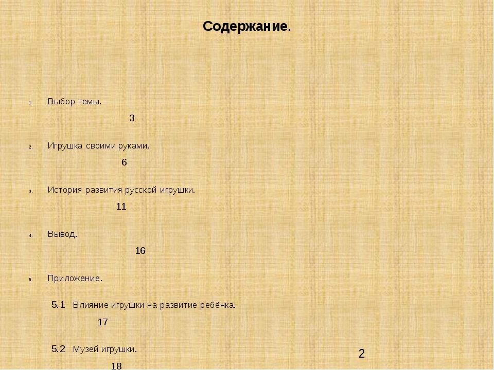 Содержание. Выбор темы. 3 Игрушка своими руками. 6 История развития русской и...