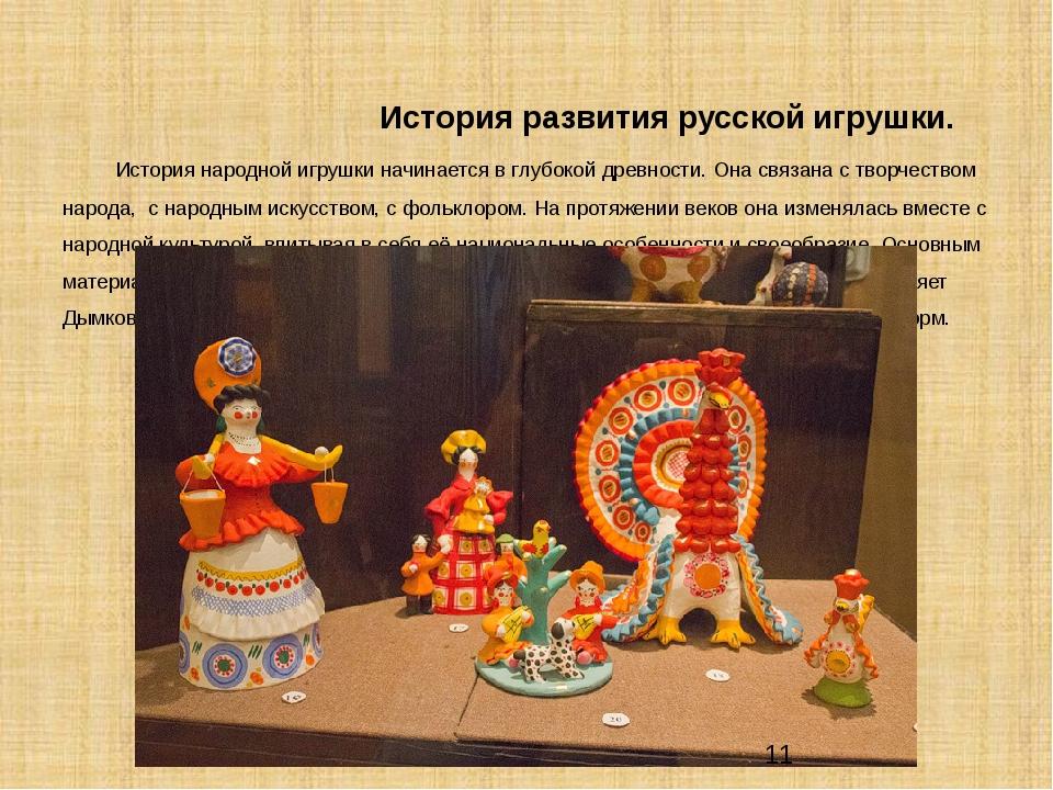 История развития русской игрушки. История народной игрушки начинается в глуб...