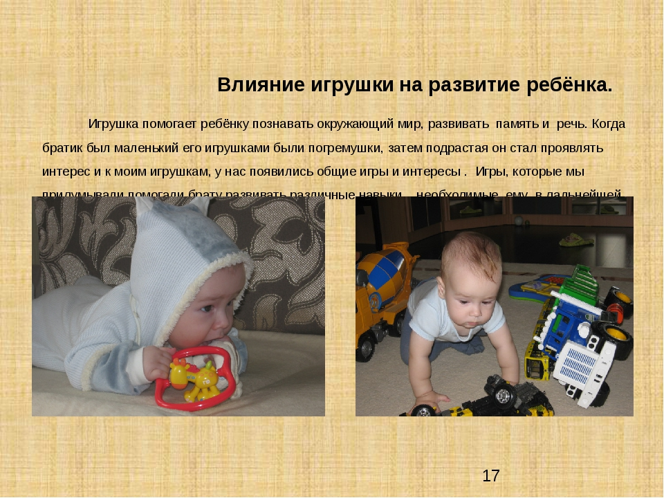 Влияние игрушки на развитие ребёнка. Игрушка помогает ребёнку познавать окру...