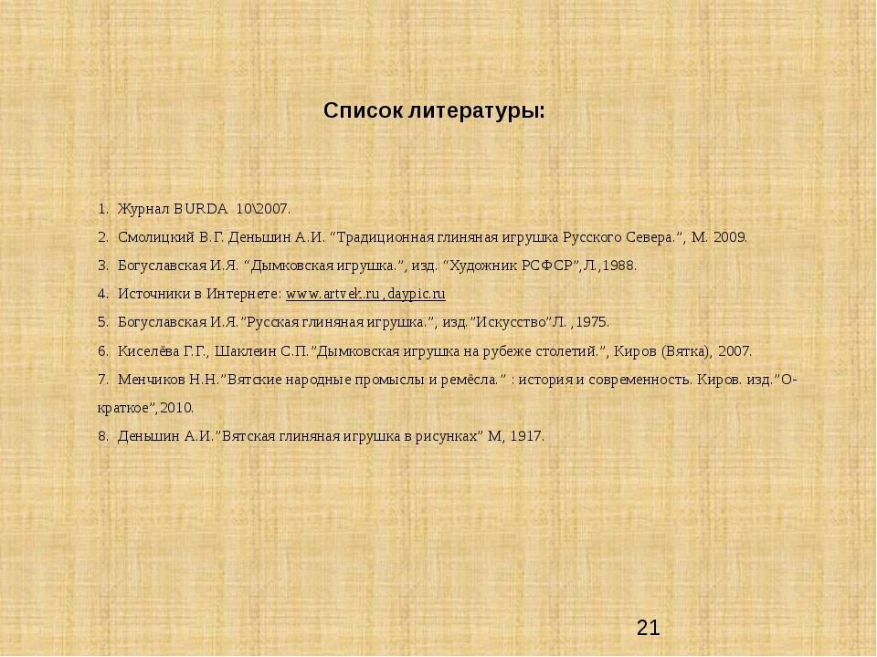 """Список литературы: 1. Журнал BURDA 10\2007. 2. Смолицкий В.Г. Деньшин А.И. """"..."""