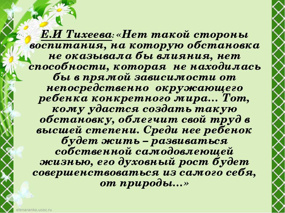 Е.И Тихеева: «Нет такой стороны воспитания, на которую обстановка не оказывал...