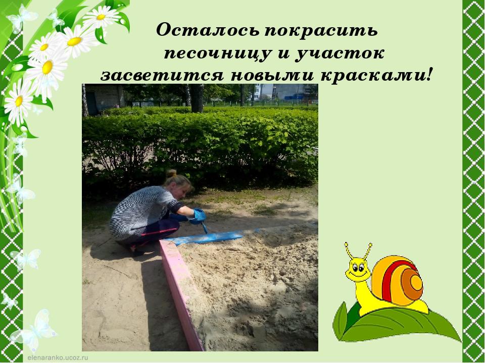 Осталось покрасить песочницу и участок засветится новыми красками!