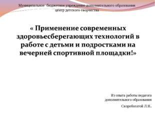 Из опыта работы педагога дополнительного образования Скоробогатой Л.Н. Муници