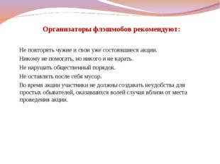 Организаторы флэшмобов рекомендуют: Не повторять чужие и свои уже состоявшие
