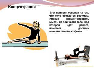 Концентрация Этот принцип основан на том, что тело создается разумом. Умение