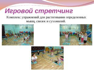 Игровой стретчинг Комплекс упражнений для растягивания определенных мышц, свя