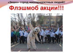 «Экшн»- город жизнерадостных людей!! Флэшмоб акции!!!
